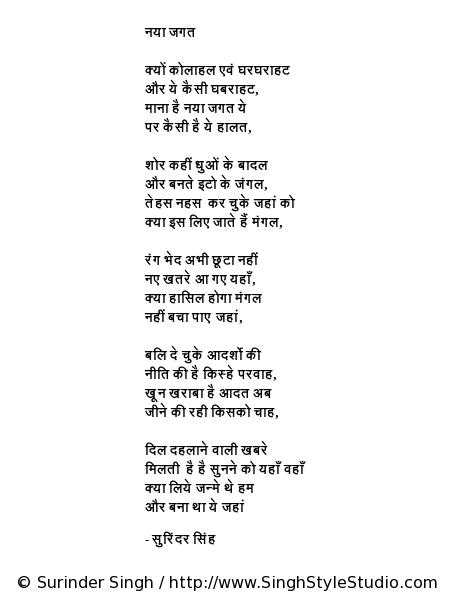 हिन्दी कविता कवि सुरिन्दर सिंह दिल्ली भारत   दिल्ली